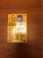 吉住晴斗 プロ野球チップスカード2018