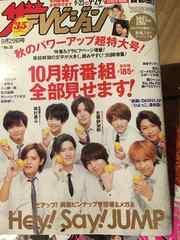 ザテレビジョン 2017/9/23→9/29 Hey!Sey! JUMP 表紙切り抜き