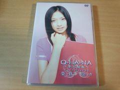 榮倉奈々DVD「O-HA-NA 〜夢色絵本〜」モデル 女優●