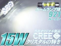 2球)ΩCREE 15Wハイパワークリスタル ルームランプ921ルーメン  ティーダ テラノ