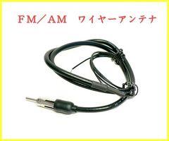 隠れる  FM ・ AM 用 ワイヤー アンテナ 新品