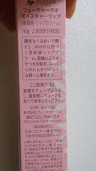 ☆フューチャーラボ、モイスチャーリップクリーム