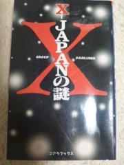 X‐JAPANの謎 YOSHIKI HIDE TOSHI HEATH TAIJI