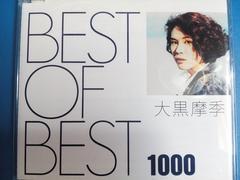 大黒摩季 BEST OF BEST