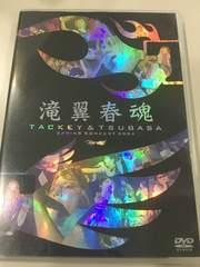 タッキー&翼☆滝翼春魂