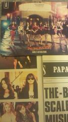 超レア!☆少女時代/PAPARAZZI☆初回盤/CD+DVD新聞大2種付☆美品!