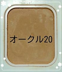 資生堂インテグレート☆ミネラルリキッドパウダリーファンデ/レフィル[オークル20]定価1836円