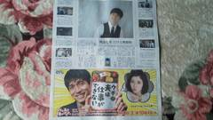 読売新聞2017年7月2日掲載『ウチの夫は仕事ができない』錦戸亮