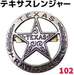 ポリス バッジ DENIX デニックス 102 テキサスレンジャー 保安官 警察 ミリタリー