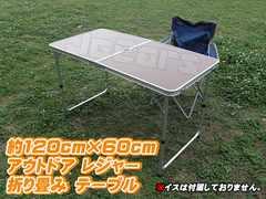アウトドア 折り畳み テーブル 高さ3段階調整可能
