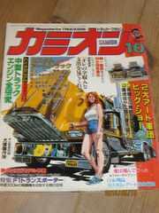 ◆昭和のカミオン◆1985年10月◆デコトラック野郎椎名急送由加丸