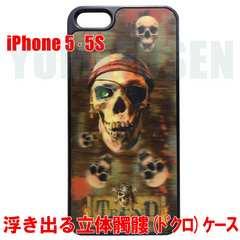 髑髏(ドクロ)ケースB ◇iPhone5S 5用 浮き出る立体ドクロが目をひくケース