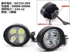 バイク用/汎用LEDフォグランプ アシストランプ/ミラーブラケット