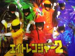 関ジャニ∞ エイトレンジャー2 ビニールバッグ eightranger