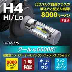 送料無料/8000LM/LEDヘッドライト{H4ローハイ}遮光板付小型ボディ/6500K
