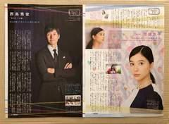 西島秀俊 芳根京子 広瀬アリス◆月刊TVnavi 2018年3月号 切抜き