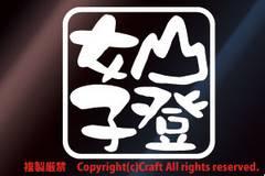 山登女子/ステッカー(75/白)山ガール