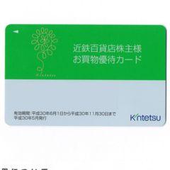 即発送☆近鉄百貨店 株主優待カード 限度額300万円