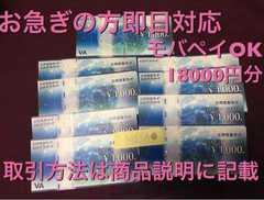 土日もOK 即日対応 VJAギフトカード 18000円分