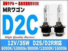 MRワゴン/ 高品質D2C/ 最新車種対応/ 純正交換バルブ/ 1年保証