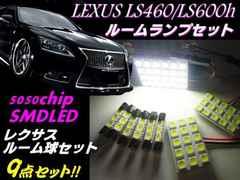 激白 レクサス/LS460-LS600h専用/SMD LED ルームランプセット
