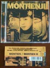 (CD)MONTIEN<Tina&MACKA-CHIN&SUIKEN>☆モンティエン3帯付き即決