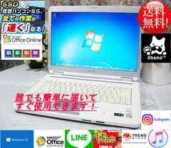 ホワイト☆SONY-NR72B☆SSD交換可☆最新Windows10搭載☆