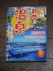 新品!九州親子にぴったりの温泉はここだ! メイツ出版