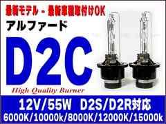 55W 高品質D2C/アルファード/最新車種対応/1年保証