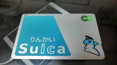 Suica スイカ りんかい線 限定 レア