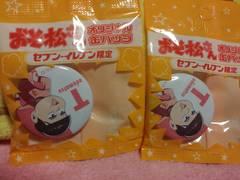 おそ松さん カンバッヂ とど松2個セット