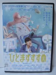 [DVD] ひとまずすすめ 斉藤夏美/山田雅人/小林優斗 レンタル