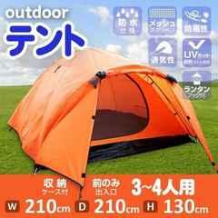 ドーム型 テント 2人用 3人用 防水