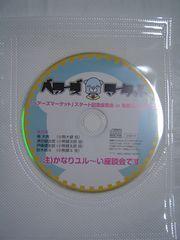 電撃Girl's Style 9月号 付録 CD ベアーズマーケット ガルスタ