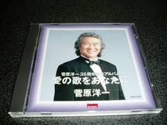 CD「菅原洋一/愛の歌をあなたに」35周年記念 93年盤 即決