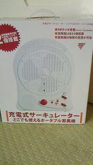 未使用☆充電式サーキュレーター☆ポータブル扇風機FMラジオ搭載☆高輝度LED24