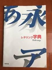 レタリング字典 秀学社