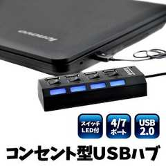 ★USB ハブ ポート コンセント型 スイッチ 4ポート