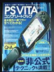 PS VITA コンプリートブック[超トリセツ]活用術・テクニック満載!