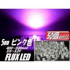 送料無料!FLUX・LED 5mm/ピンク50個set/自作基盤電球