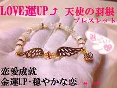 天使の羽根★金運UP・穏やかな恋+恋愛成就+魅力★ブレスレット/占