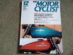 別冊 MOTOR CYCLIST 2010/12あなたの知らないZ1のすべて