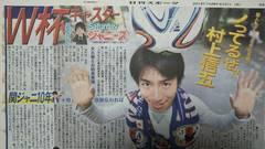 関ジャニ∞ 村上信五◇2014.5.31日刊スポーツ Saturdayジャニーズ