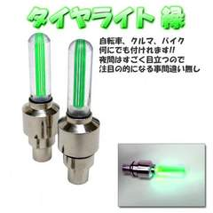 LEDホイールライト緑 4個1組 激安出品!!