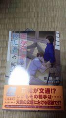 12月新刊  色悪作家と校正者の純潔  菅野彰
