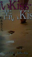 甘いkiss…苦いkiss〓柏木さくら〓エブリスタwoman文庫