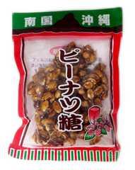 沖縄・南国のピーナッツ糖150g O53M-2