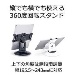 高品質 KEIANタブレット回転スタンド iPadAir対応