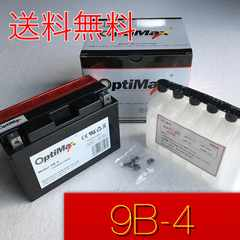9B-4 バイクバッテリー 9B-BS適合 OPTIMAX 液別