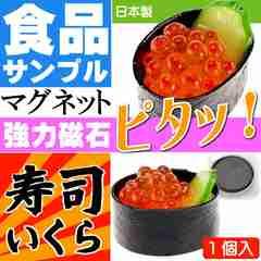 いくら お寿司 おもしろマグネット 食品サンプル風 ms053